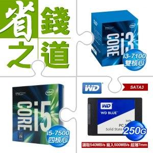 i3-7100處理器+i5-7500處理器+WD 威騰 250G SSD