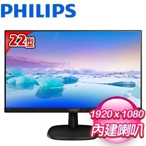 PHILIPS 飛利浦 223V7QHAB 22型 IPS液晶螢幕
