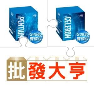 ☆批購自動送好禮★ G4560處理器(x5)+G3930處理器(x5) ★送LiteOn 燒錄機