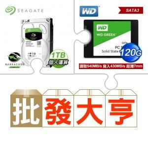 ☆批購自動送好禮★ 希捷 新梭魚 1TB 3.5吋硬碟《裝機版》(X7)+WD 威騰 120G SSD《綠標》(X7) ★送華碩 DRW-24D5MT 黑 SATA燒錄機