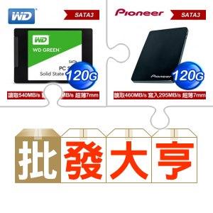 ☆批購自動送好禮★ WD 威騰 120G SSD《綠標》(X5)+先鋒 APS-SL2-N 120GB SSD(X5) ★送華碩 DRW-24D5MT 黑 SATA燒錄機