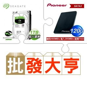 ☆批購自動送好禮★ 希捷 新梭魚 1TB 3.5吋硬碟《裝機版》(X5)+先鋒 APS-SL2-N 120GB SSD(X5) ★送華碩 DRW-24D5MT 黑 SATA燒錄機