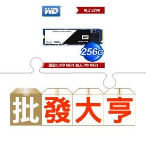 ☆批購自動送好禮★ WD 威騰 256G M.2 2280 PCIe Gen3 SSD《黑標》(X5) ★送華碩 H110M-K LGA1151主機板