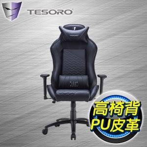 TESORO 鐵修羅 ZONE Balance F710電競椅《黑》