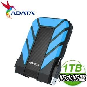 ADATA 威剛 HD710 Pro 1TB 2.5吋 USB3.2 軍規防水防震外接硬碟《藍》