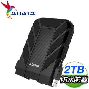 ADATA 威剛 HD710 Pro 2TB 2.5吋 USB3.1 軍規防水防震行動硬碟《黑》