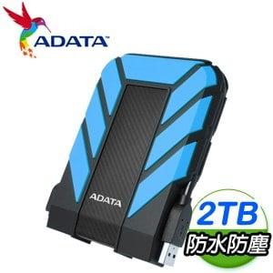 ADATA 威剛 HD710 Pro 2TB 2.5吋 USB3.1 軍規防水防震外接硬碟《藍》