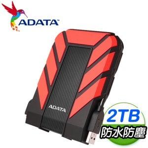 ADATA 威剛 HD710 Pro 2TB 2.5吋 USB3.1 軍規防水防震外接硬碟《紅》