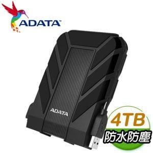 ADATA 威剛 HD710 Pro 4TB 2.5吋 USB3.2 軍規防水防震外接硬碟《黑》