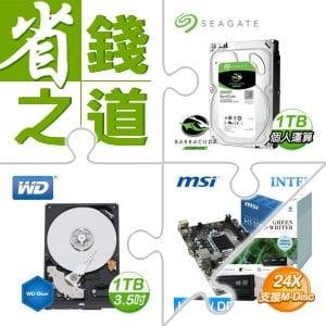 ☆自動省★ 希捷 新梭魚 1TB 3.5吋硬碟《裝機版》(X3)+WD 1TB 3.5吋硬碟《藍標》(X3)+微星 H110M PRO-VH LGA1151主機板+華碩 DRW-24D5MT 黑 SATA燒錄機