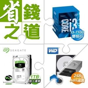 ☆自動省★ i3-7100/3.9G/3M盒 LGA1151處理器(X3)+希捷 新梭魚 1TB 3.5吋硬碟《裝機版》(X5)+WD 1TB 3.5吋硬碟《藍標》(X3)+LiteOn iHAS324黑 24XSATA燒錄機(X5)