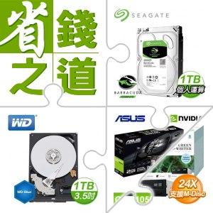 ☆自動省★ 希捷 新梭魚 1TB 3.5吋硬碟《裝機版》(X5)+WD 1TB 3.5吋硬碟《藍標》(X5)+華碩 PH-GTX1050-2G 顯示卡(X5)+華碩 DRW-24D5MT 黑 SATA燒錄機(X10)