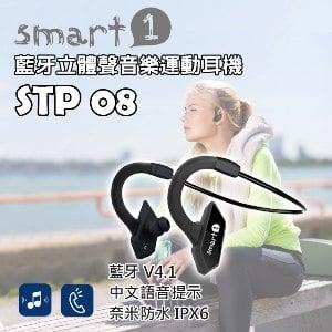 Smart1 STP08無線雙耳立體聲音樂運動耳機