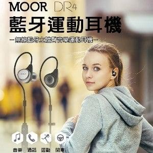 MOOR DR4 無線藍牙立體聲音樂運動耳機