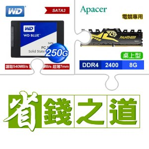 ☆自動省★ WD 威騰 250G SSD《藍標》(X2)+宇瞻 PANTHER 黑豹 DDR4 8G 2400 (金) 電競記憶體