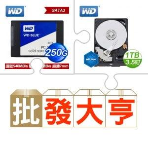☆批購自動送好禮★ WD 威騰 250G SSD《藍標》(X7)+WD 1TB 3.5吋硬碟《藍標》(X7) ★送LiteOn iHAS324黑 24XSATA燒錄機(X2)