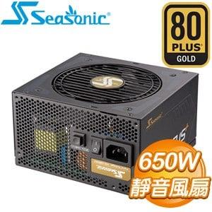 SeaSonic 海韻 Focus+ 650W 80+金牌 全模 電源供應器(SSR-650FX)