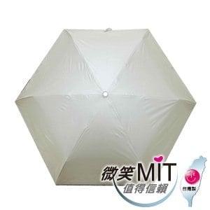 【微笑MIT】張萬春洋傘-E26超輕量自動開收傘 AT3015(米白)