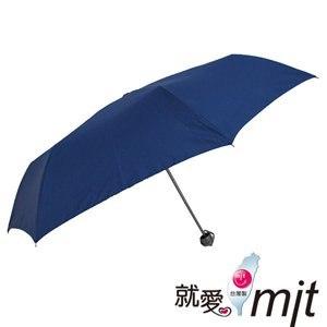 【微笑MIT】張萬春洋傘-防風手開奈米超撥水傘 T3013-03(藍)