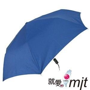 【微笑MIT】張萬春洋傘-防風自動開收奈米超撥水傘 AT3012-03(藍)