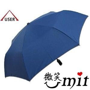 【微笑MIT】張萬春洋傘-奈米超撥水自動開收傘 AT3011(藍)