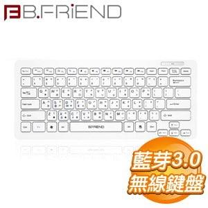 B.FRiEND BT-300 藍牙鍵盤《白》