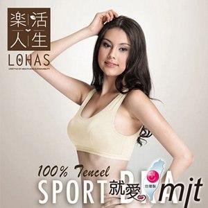 【Lohas】天絲棉無鋼絲運動內衣 001-M(米)