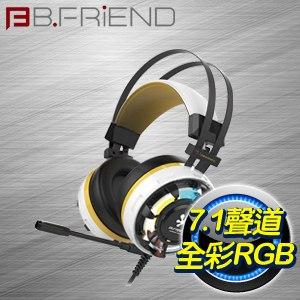 B.FRIEND CH3 7.1聲道炫光電競耳機~白~