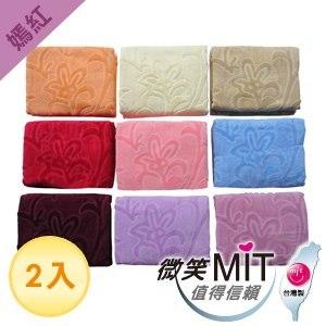 【微笑MIT】格蕾絲GRACE 230枕巾(2入/嫣紅色)