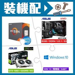 ☆裝機配★ AMD Ryzen 5 1600/3.2G/6核/19M/65W/AM4處理器+華碩 STRIX B350-F GAMING