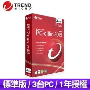 趨勢科技 PC-cillin 2018 防毒軟體《一年三台防護版》