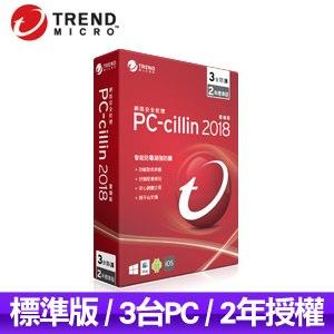 趨勢科技 PC-cillin 2018 防毒軟體《二年三台防護版》