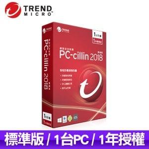 趨勢科技 PC-cillin 2018 防毒軟體《一年一台防護版》