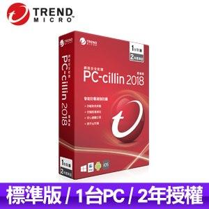 趨勢科技 PC-cillin 2018 防毒軟體《二年一台防護版》