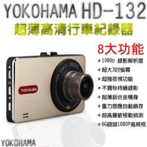 ~YOKOHAMA~HD~132 夜視170度超廣角三吋高清超薄1080P行車紀錄器 加贈