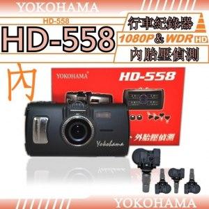~YOKOHAMA~HD~558 超薄1080P廣角2.7吋行車紀錄器 胎內偵測  16G