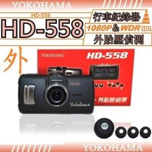 ~YOKOHAMA~HD~558 超薄1080P廣角2.7吋行車紀錄器 胎外偵測  16G