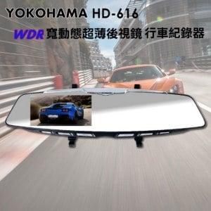~YOKOHAMA~HD~616WDR 寬動態FullHD後視鏡行車紀錄器 加贈8G記憶卡