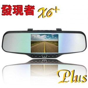 ~發現者~X6 plus升級版170度廣角1080P後視鏡行車紀錄器 加贈16G記憶卡