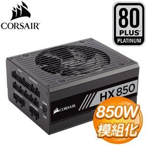 Corsair 海盜船 HX850 850W 白金牌 全模組 電源供應器(10年保)
