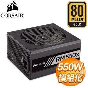 Corsair 海盜船 RM550X 550W 金牌 全模組 電源 器 10年保