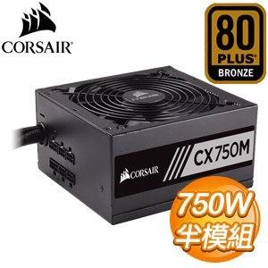 Corsair 海盜船 CX750M 750W 銅牌 半模組 電源 器 5年保