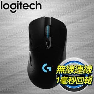 Logitech 羅技 G703 無線遊戲滑鼠