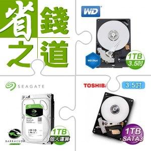 ☆自動省★ 威騰(藍)1TB 硬碟(X5)+希捷 新梭魚 1TB硬碟(X5)+TOSHIBA 1TB硬碟