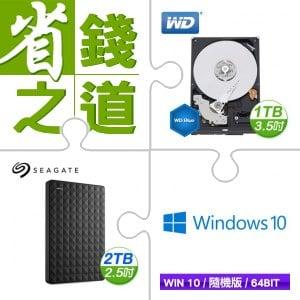 ☆自動省★ 威騰(藍)1TB硬碟(X10)+希捷 新黑鑽 2TB STEA2000400外接硬碟(X5)+WIN10隨機版(X2)