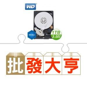 ☆批購自動送好禮★ WD 1TB 3.5吋硬碟《藍標》(X20) ★送華碩 PH-GTX1060-3G 顯示卡
