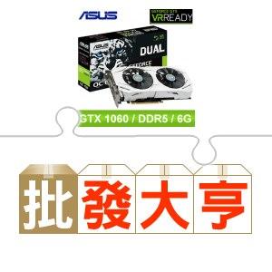 ☆批購自動送好禮★ 華碩 DUAL-GTX1060-O6G 顯示卡(X5) ★送WD 1TB 3.5吋硬碟《藍標》(X4)