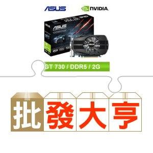 ☆批購自動送好禮★ 華碩 GT730-FML-2G 顯示卡(X10) ★送WD 1TB 3.5吋硬碟《藍標》(X2)