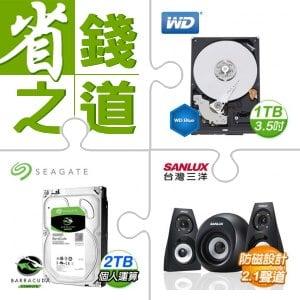 ☆自動省★ 威騰(藍)1TB硬碟(X10)+希捷 新梭魚 2TB硬碟(X3)+三洋 SYSP-313 2.1聲道多媒體喇叭