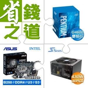 ☆自動省★ G4600處理器+華碩 PRIME B250M-K LGA1151主機板+海韻 S12II 430W 80Plus銅牌 電源供應器